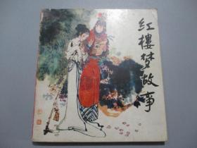 红楼梦故事【24开连环画/1版1印】