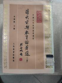 清代前期教育论著选(馆藏书)
