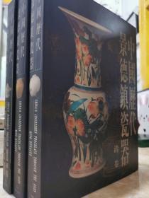 中国历代景德镇瓷器 五代宋元卷 明卷 清卷 全三册