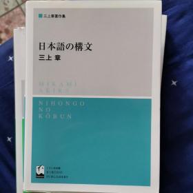 日本語の構文