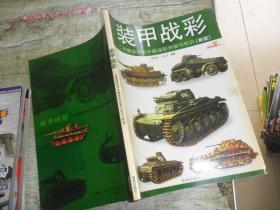 装甲战彩:二战德国军用车辆迷彩涂装与标识 (新版)