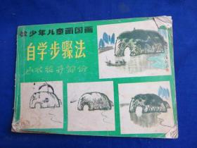 教少年儿童画国画 自学步骤法 山水花卉部分