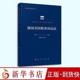德国美国税务诉讼法(税务诉讼研究丛书之一)池生清  人民出版社