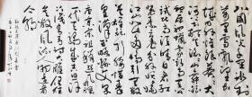 【保真】中书协会员、书法名家赵自清行书力作:毛泽东《沁园春·雪》