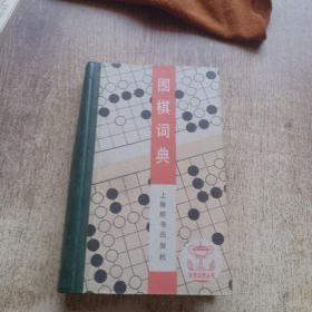 围棋词典 精装