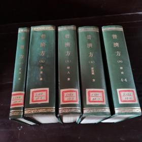 普济方【诸疾、诸疮肿、妇人、婴孩、针灸】五本合售!原版书