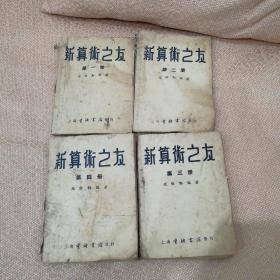 算术之友全4册
