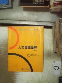 人力资源管理(第10版) 。、