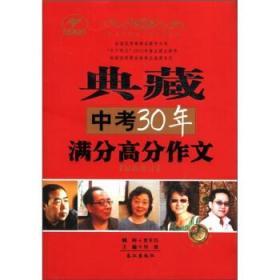 典藏中考30年满分高分作文(最新修订)