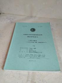 中国社会科学院研究生院博士学位论文:王安石与唐诗——以王安石对杜甫、韩愈、李商隐的接受为中心