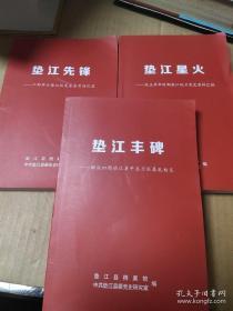 【红色收藏】《垫江先锋》《垫江星火》《垫江丰碑》3本合售