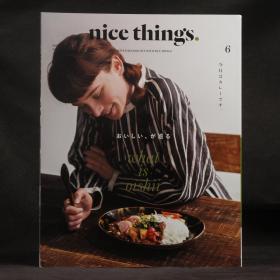 日文原版杂志现货 nice things 2018年6月 WHAT IS OISHII