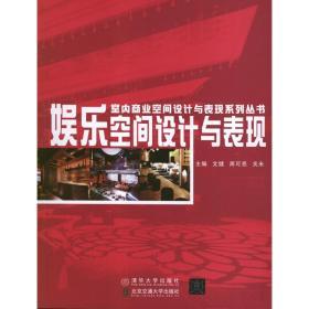 正版 娱乐空间设计与表现文健北京交通大学出版社9787512111837 书籍