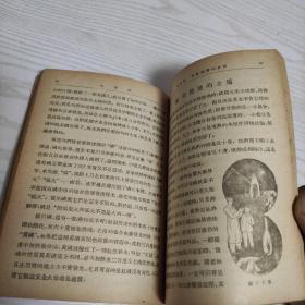 开明少年丛书;火与焰(1946年初版插图本)