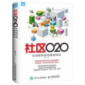 社区O2O