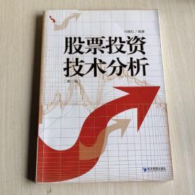 股票投资技术分析(第2版)
