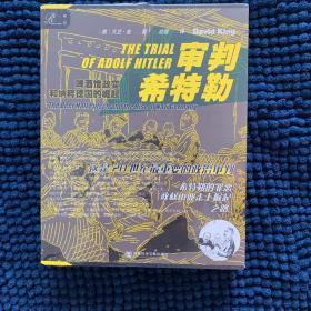 索恩丛书·审判希特勒:啤酒馆政变和纳粹德国的崛起