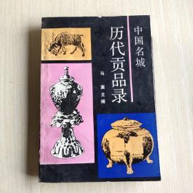 中国名城历代贡品录