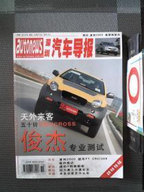 深圳汽车导报 2001.3