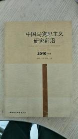 中国马克思主义研究前沿(2010年卷)