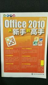 中文版Office 2010从新手到高手(没有光碟)