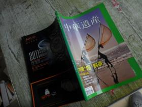 中华遗产2011年11月号总第73期