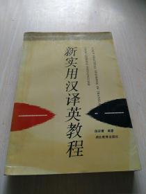 新实用汉译英教程