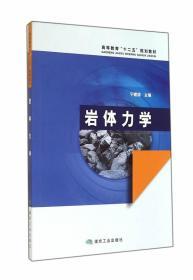 """高等教育""""十二五""""规划教材:岩体力学 宁建国 主编"""