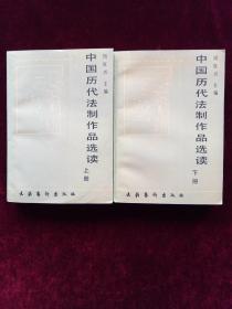中国历代法治作品选读(上下)