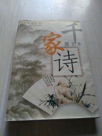 千家诗:图文本