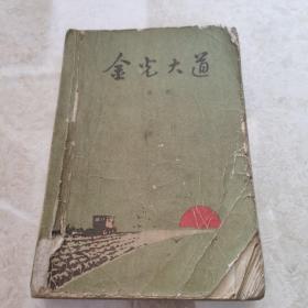 《金光大道》,浩然著,人民文学出版社1972年版,八品