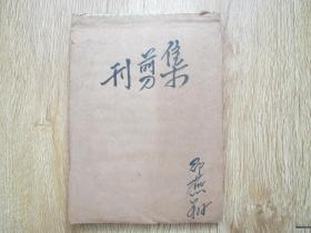 剪报——刊剪集(内容包括政治、经济、知识、生活等)
