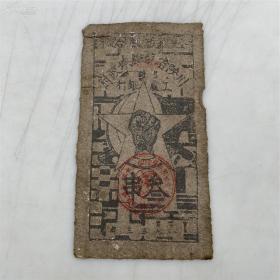 陕省苏维埃政府工农银行(叁串纸币)