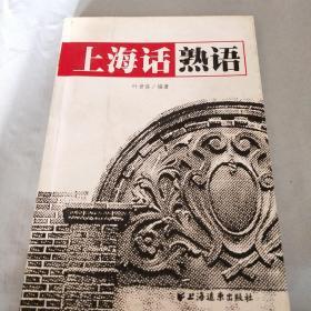 上海话熟语