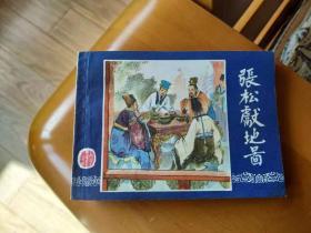 张松献地图   双79