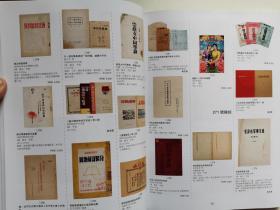 中国书店(海王村)第77期大众收藏书刊资料文物拍卖会图录,精彩无限!