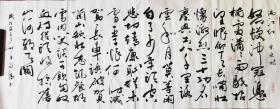 【保真】中书协会员、书法名家赵自清行书力作:岳飞《满江红》