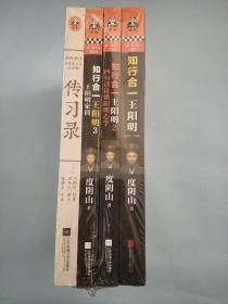 知行合一王阳明(1、2、3)+传习录:明隆庆六年初刻版(全译全注) (4本合售)