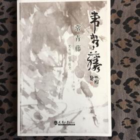 常青藤——艺术短论与散文