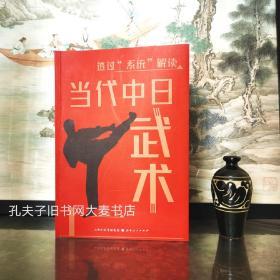 《透过系统解读当代中日武术》仅印五百册