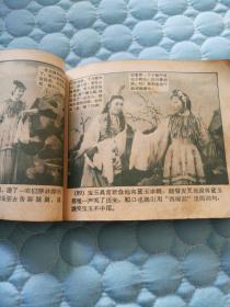 1957年锡剧版《红楼梦》连环画(品相看图自定)