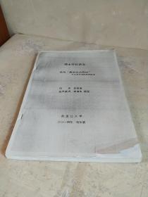 """黑龙江大学博士学位论文:走向""""真正的共同体""""——马克思共同体思想研究"""