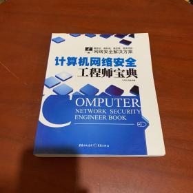 计算机网络安全工程师宝典