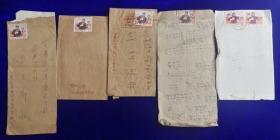 特价文革实寄封5张共118元带邮票工人农民图包老保真