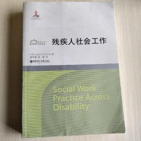 社会工作流派译库:残疾人社会工作