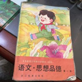 义务教育六年制小学课本试用 语文思想品德 第一册