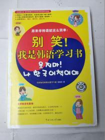 别笑!我是韩语学习书【附光盘】