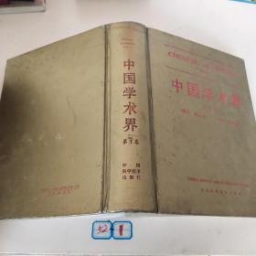 中国学术界(第一卷)