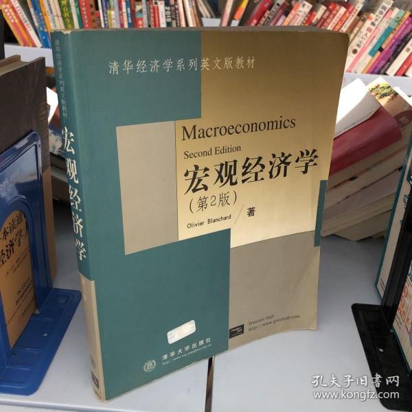 宏观经济学(第2版)