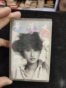老磁带,卡带:《叶倩文精选集》 ,未试听